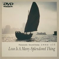 名曲物語vol.6~Love is a Many-Splendored Thing(慕情)~ [DVD]