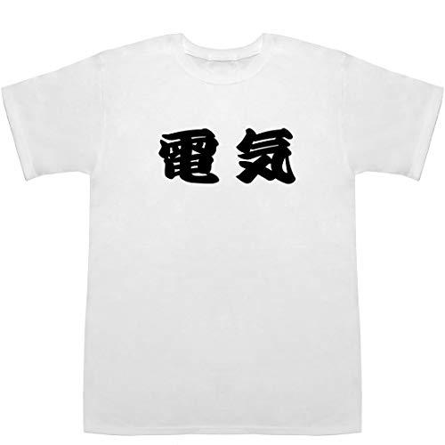 電気 でんき Tシャツ ホワイト M【電気グルーヴ石野卓球ツイッター】【電気グルーヴ 2 ショット】