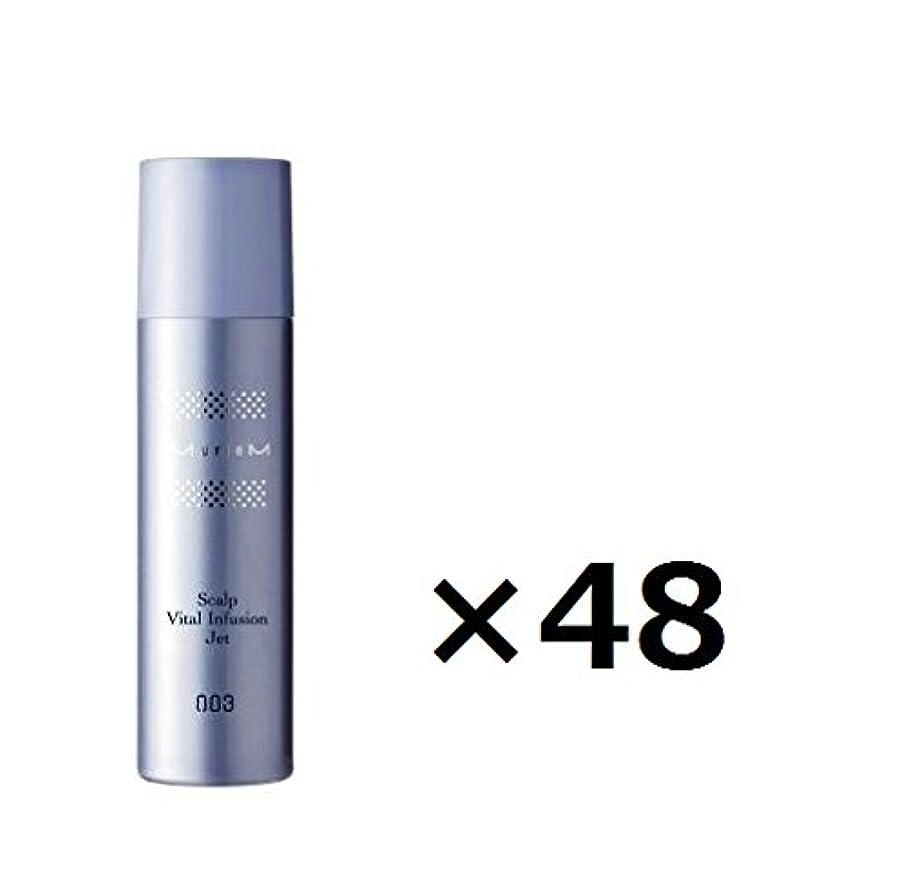 嫌がる批判的影のある【48本セット】ナンバースリー ミュリアム 薬用スカルプバイタル インフュージョンジェット 160g