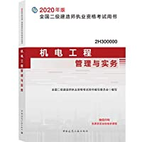 二级建造师2020教材 二建2020机电工程管理与实务2020年版全国二级建造师考试用书