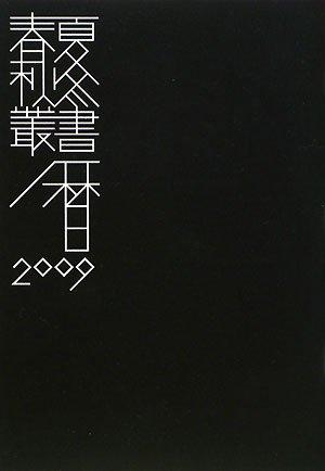 春夏秋冬 三遠南信行事暦〈2009〉特集 巨木