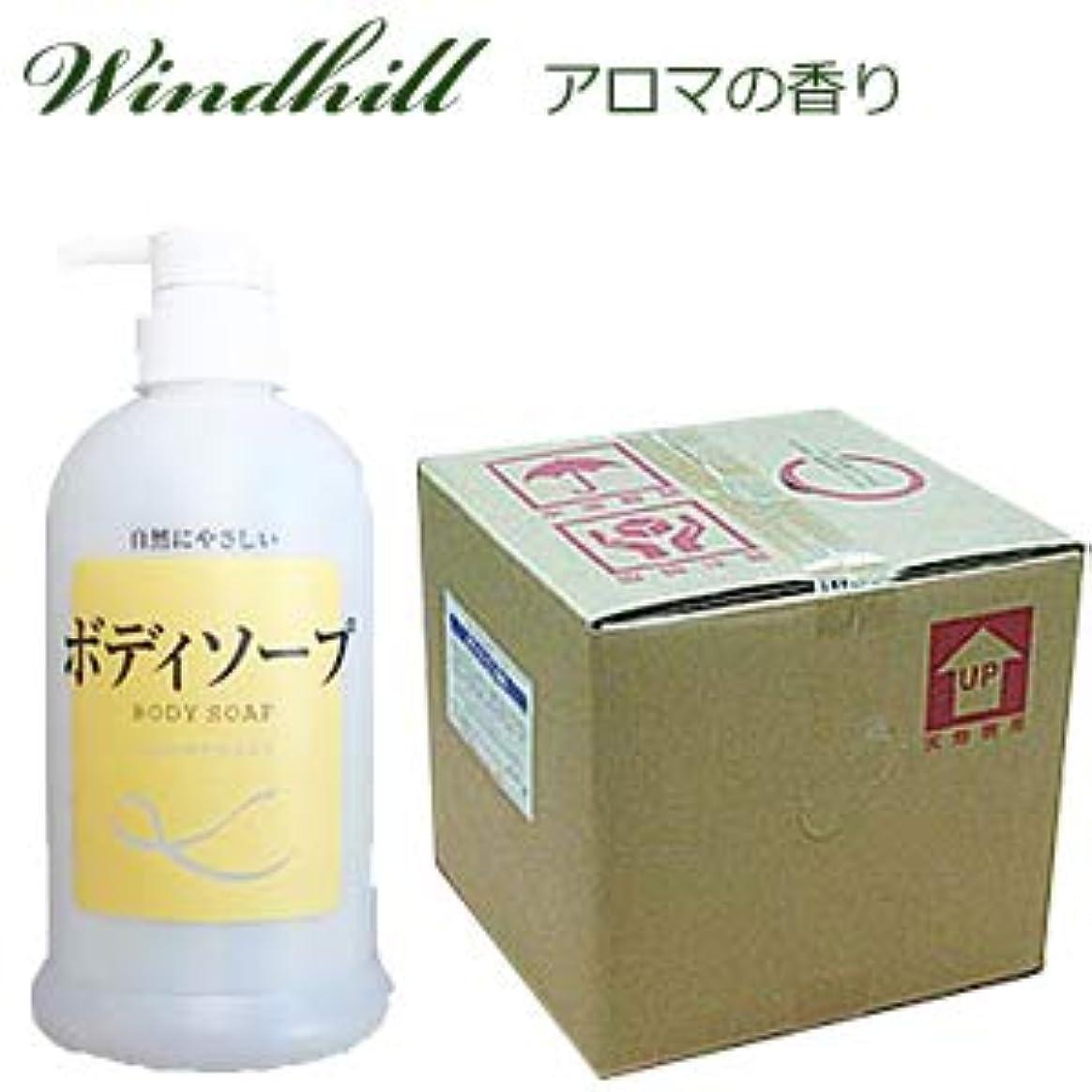 不均一ハーブ定常なんと! 500ml当り188円 Windhill 植物性業務用 ボディソープ  紅茶を思うアロマの香り 20L