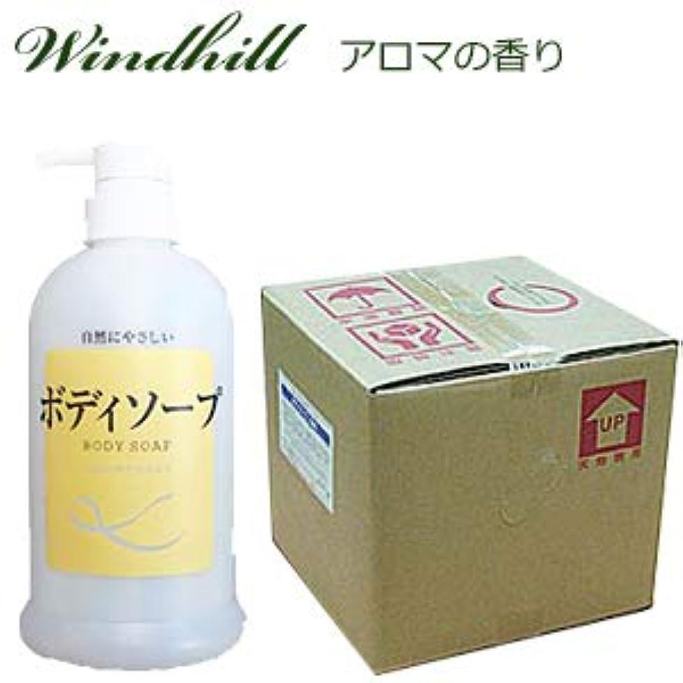 夜明け安心させる後なんと! 500ml当り188円 Windhill 植物性業務用 ボディソープ  紅茶を思うアロマの香り 20L