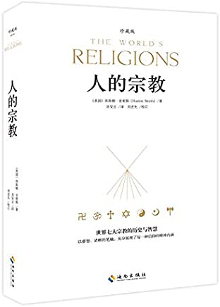 人的宗教:世界七大宗教的历史与智慧(珍藏版)