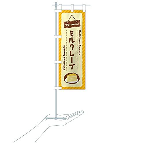 卓上ミニミルクレープ のぼり旗 サイズ選べます(卓上ミニのぼり10x30cm 立て台付き)