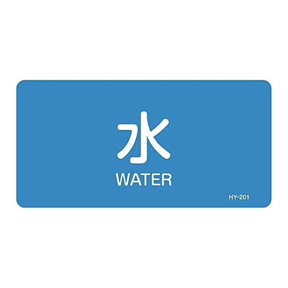 うん促進する逆JIS配管識別明示ステッカー<ヨコタイプ> 「水」 HY-201M/61-3403-79
