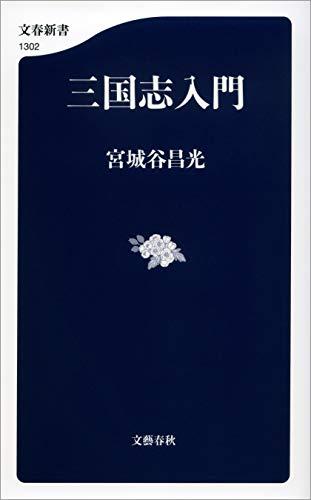 三国志入門 (文春新書)