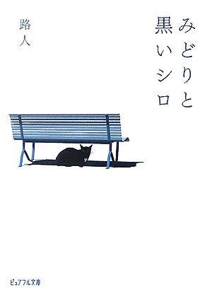 みどりと黒いシロ (ピュアフル文庫)