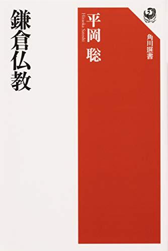 鎌倉仏教 (角川選書 648)