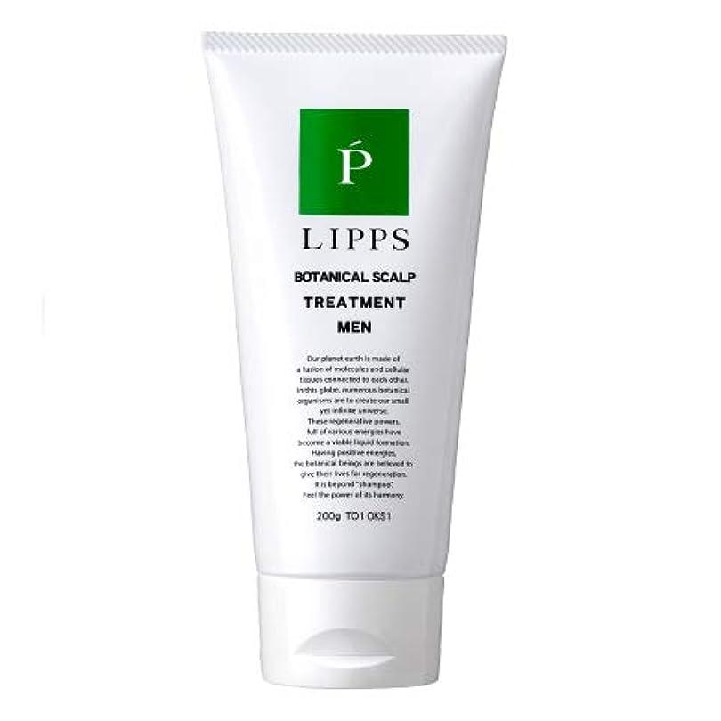ボール一見大声で【サロン品質/頭皮ケア/髪と頭皮にやさしい】LIPPS L18ボタニカルスカルプトリートメント200g