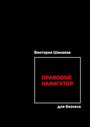 Правовой навигатор длябизнеса (Russian Edition)