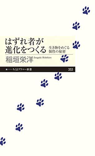はずれ者が進化をつくる --生き物をめぐる個性の秘密 (ちくまプリマー新書)