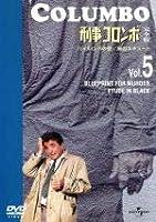 刑事コロンボ 完全版 Vol.5 [DVD]