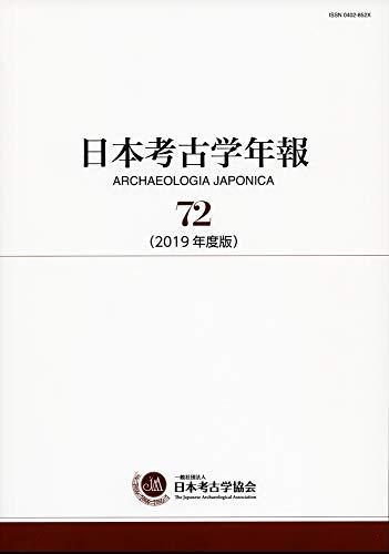 日本考古学年報 72: 2019年度版の詳細を見る
