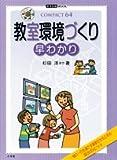 教室環境づくり 早わかり: COMPACT64 (教育技術MOOK―COMPACT 64)