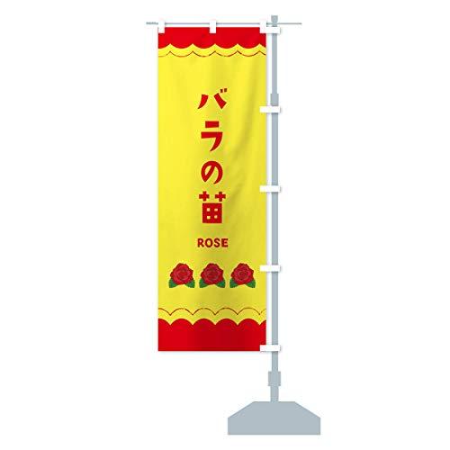 バラの苗販売 のぼり旗 サイズ選べます(ハーフ30x90cm 右チチ)