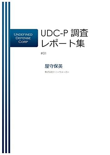 UDC調査レポート集 #01