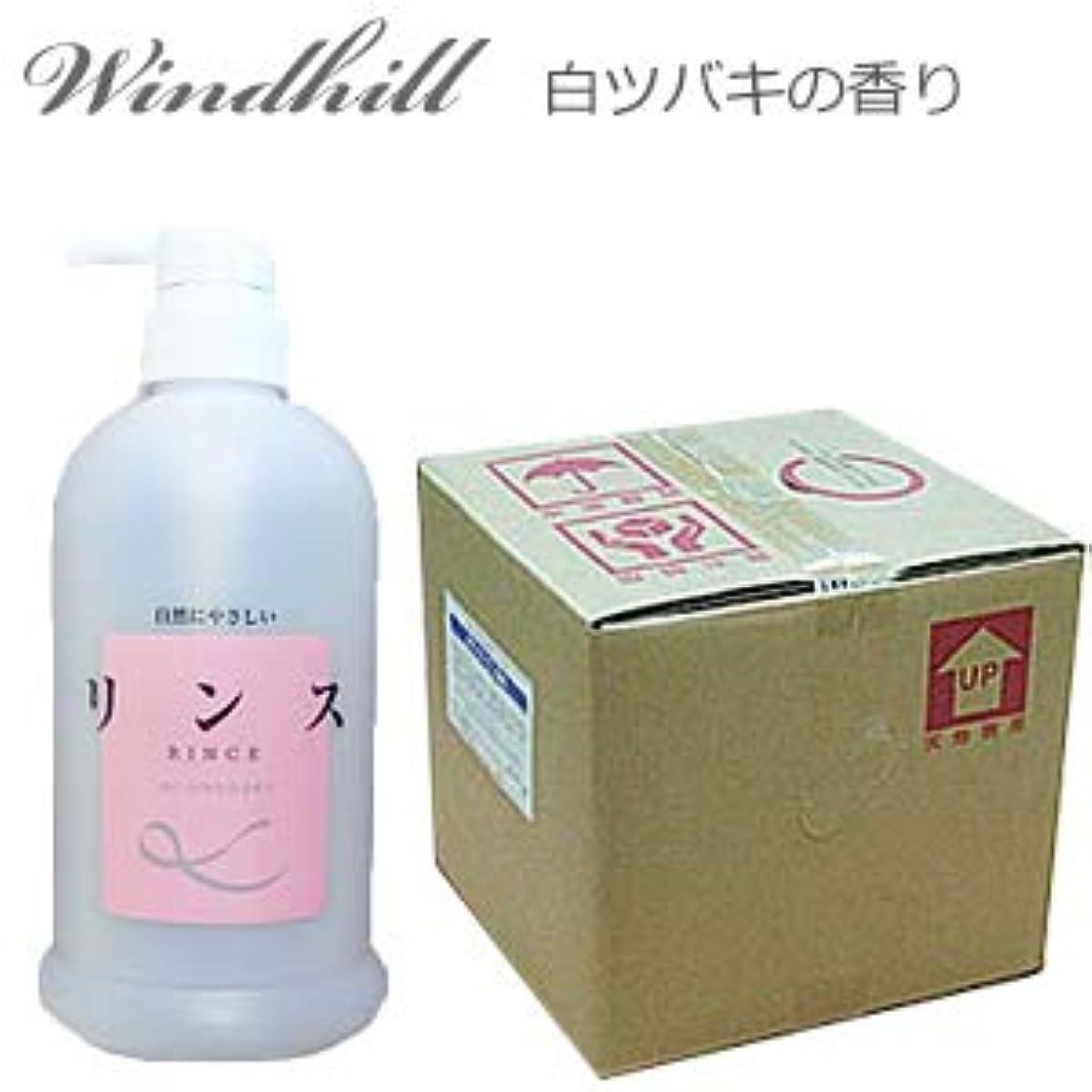 シュリンク湿度取るなんと! 500ml当り175円 Windhill 植物性 業務用 リンス 白ツバキの香り 20L
