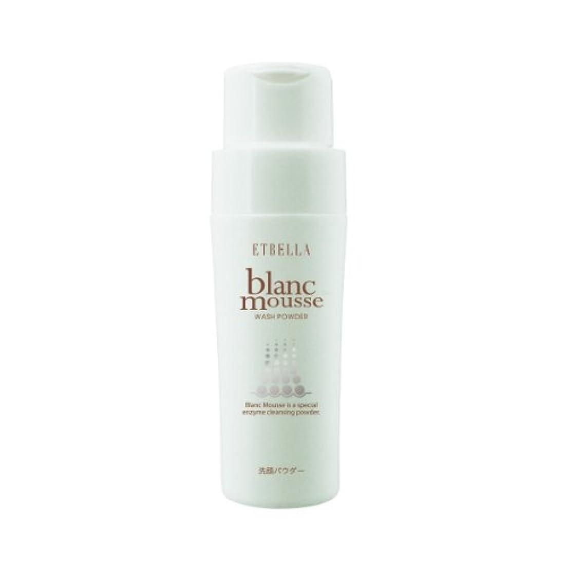 ブランムース酵素洗顔パウダー 60g