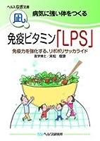 病気に強い体をつくる・免疫ビタミン「LPS」 [文庫] [Nov 20, 2016] 末松 俊彦