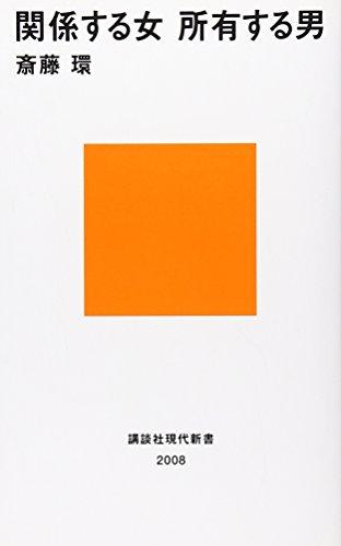 関係する女 所有する男 (講談社現代新書)