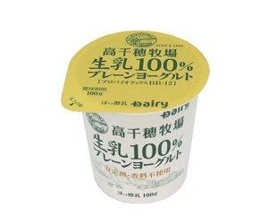 高千穂牧場 生乳100%プレーンヨーグルト (100g×12個)クール便 デーリィ