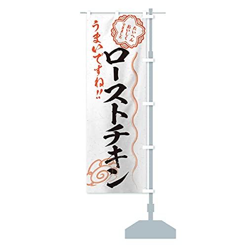ローストチキン/習字・書道風 のぼり旗 サイズ選べます(ショート60x150cm 右チチ)