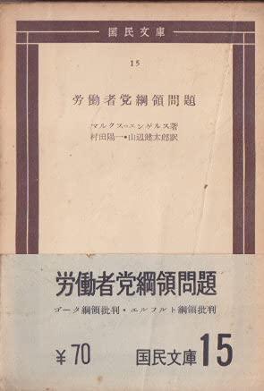 労働者党綱領問題 (1954年) (国民文庫)の詳細を見る