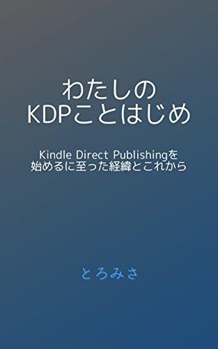 Watashi no KDP koto hajime: Kindle Diret Publishing wo hajimeru ni itatta keii to korekara (Japanese Edition)