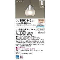 パナソニック(Panasonic) 吊下型 LED(電球色) ペンダント ガラスセードタイプ・ダクトタイプ 白熱電球40形1灯器具相当 LSEB3245