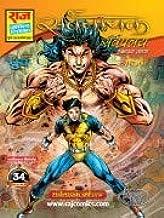 combo listing set of 2 raj comics sarvanayak sarvapralay ekadash khand super commando dhruva digest 4 new raj comics hindi...
