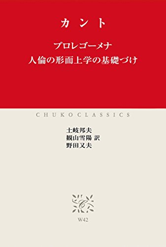 プロレゴーメナ 人倫の形而上学の基礎づけ (中公クラシックス)