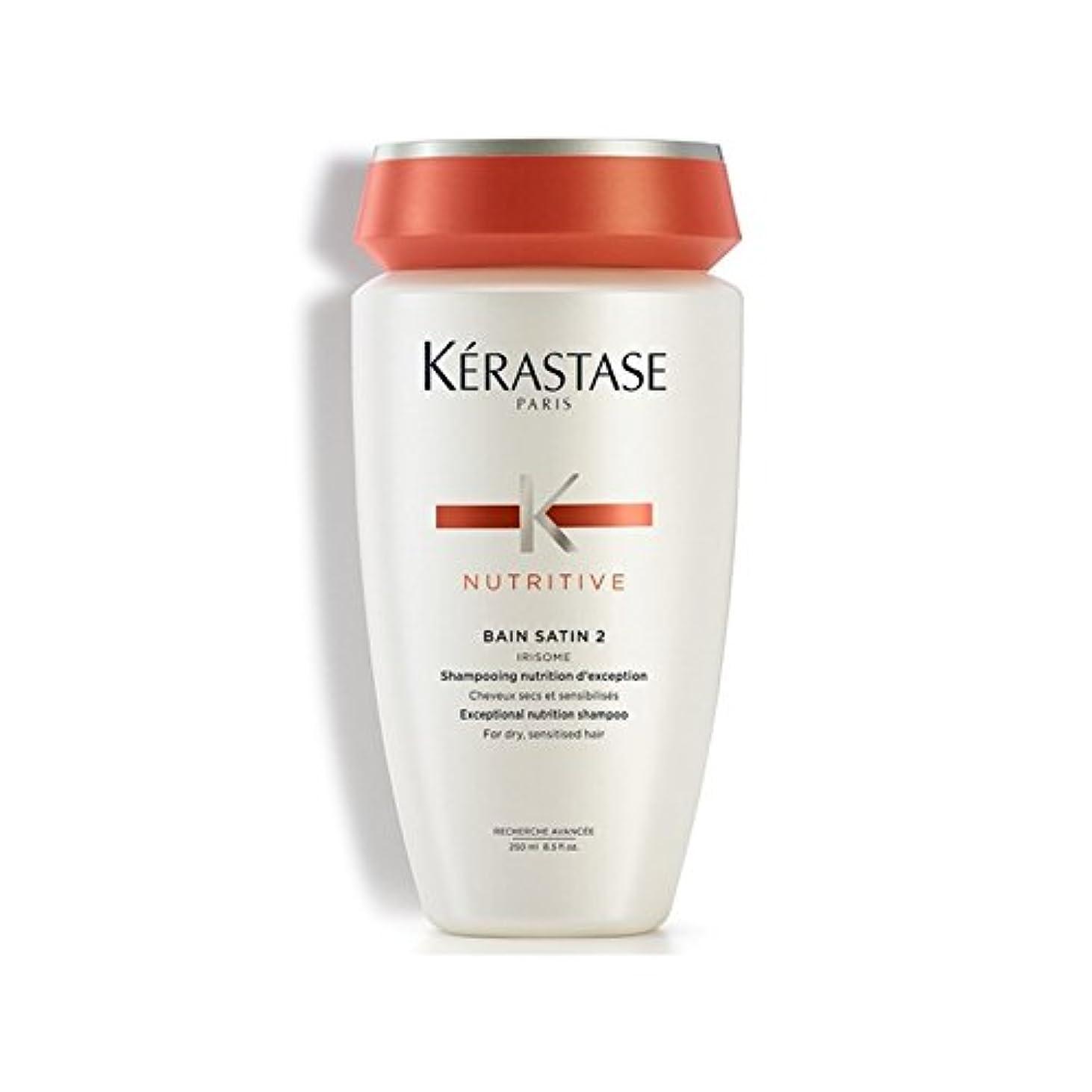 想起部分的ステーキケラスターゼ栄養ベインサテン2 250ミリリットル x2 - K?rastase Nutritive Bain Satin 2 250ml (Pack of 2) [並行輸入品]