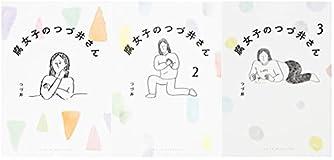 腐女子のつづ井さん 1-3巻セット