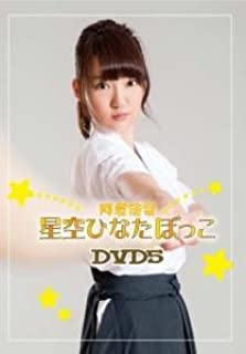 阿澄佳奈 星空ひなたぼっこ DVD5
