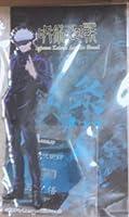 呪術廻戦 五条悟 課外授業 ジャンプショップ フェアオンライン アクリルスタンド