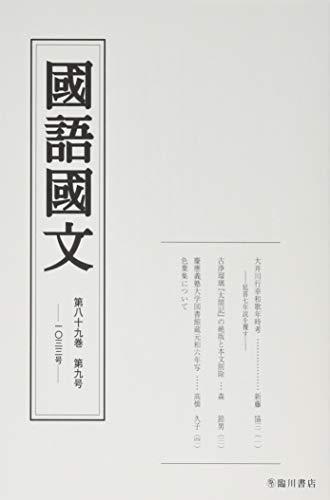 国語国文 89巻9号の詳細を見る