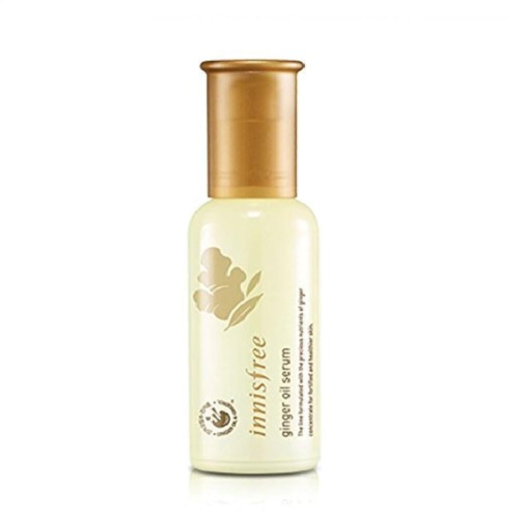 象ベリ補償[innisfree(イニスフリー)] Ginger Oil Serum 50ml ジンジャー オイル セラム [並行輸入品][海外直送品]