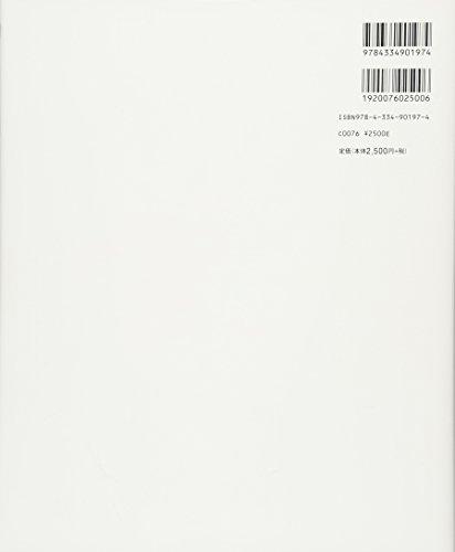 『真木よう子写真集 MUSCOVITE(モスコヴァイト)』の1枚目の画像