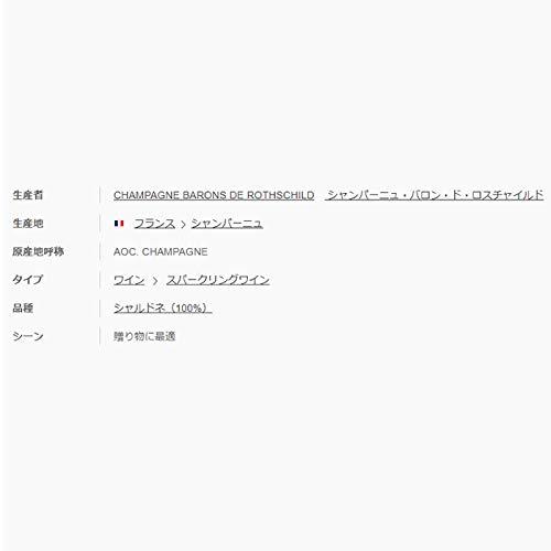 シャンパーニュバロン・ド・ロスチャイルドブラン・ド・ブランブリュット[スパークリング辛口フランス750ml][ギフトBox入り]