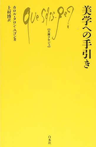 美学への手引き (文庫クセジュ)