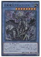 遊戯王  青 虚竜魔王アモルファクターP(U)(SHVI-JP044)