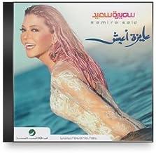 Samira Saeed - Ayza Ayeesh