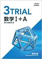 改訂版教科書傍用3TRIAL数学1+A