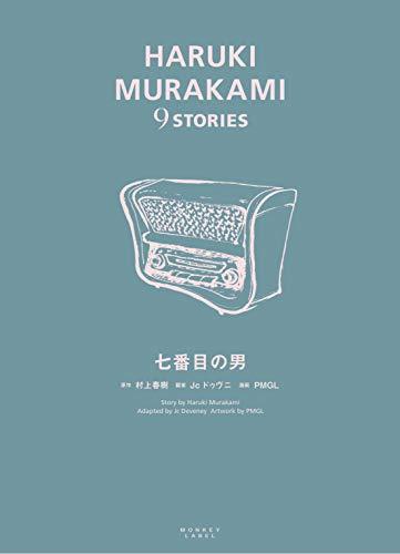 [画像:七番目の男 (HARUKI MURAKAMI 9 STORIES)]