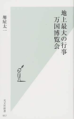 地上最大の行事 万国博覧会 (光文社新書)