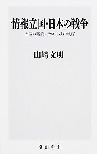 情報立国・日本の戦争 大国の暗闘、テロリストの陰謀 (角川新書)