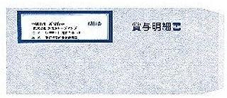 弥生 賞与明細書専用窓付封筒 333110