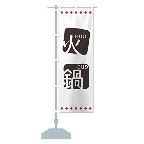 火鍋 のぼり旗 サイズ選べます(ジャンボ90x270cm 左チチ)