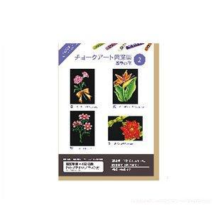 ホルベイン チョークアート 図案集2 四季の花 317202